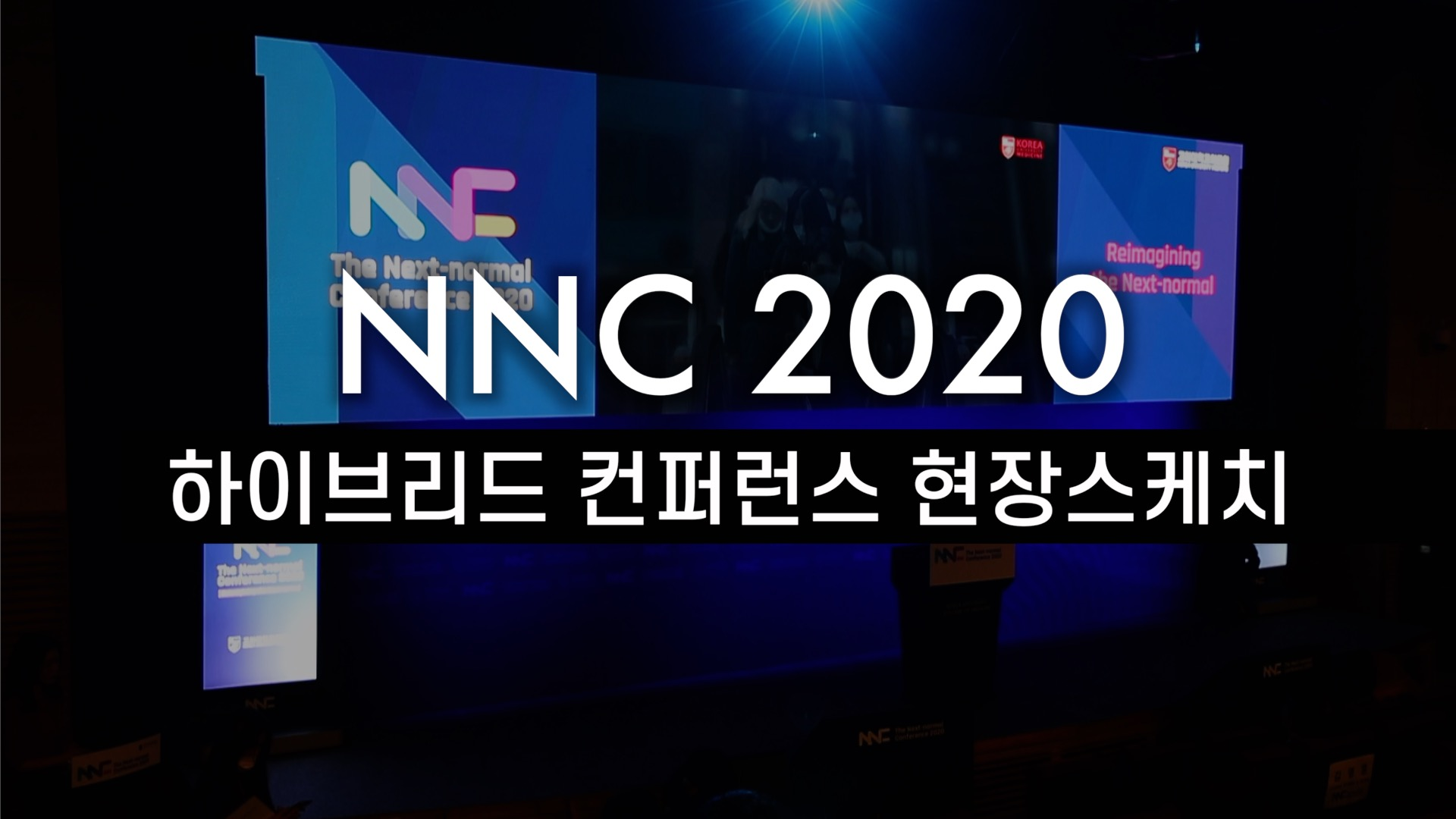 [NNC 2020] The Next Normal Conference 2020 현장 스케치