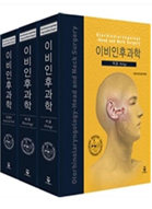 이비인후과학 (Otorhinolaryngology-Head and Neck surgery)
